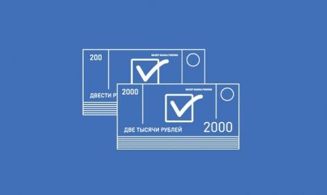 Байкал - финалист конкурса по выбору символов для банкнот в 200 и 2000 рублей