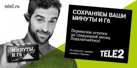 """Tele2 запускает новый этап рекламной кампании """"Другие правила"""""""