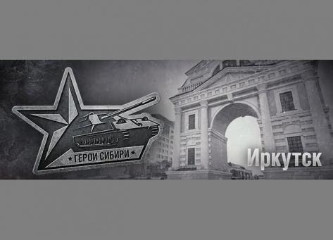 """""""Танкисты"""" из Бурятии могут принять участие в официальном турнире World of Tanks в Иркутске"""