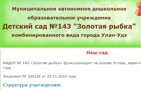 http://ulan-ude-dou.ru/143