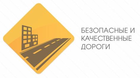 """Президентский проект """"Безопасные и качественные дороги"""" охватит 112 км в Бурятии"""
