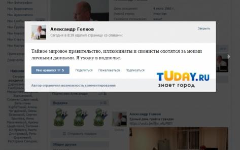 "Мэр Улан-Удэ Александр Голков ""удалился"" из Вконтакте"