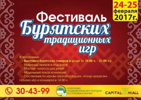 В Улан-Удэ пройдет Фестиваль традиционных бурятских игр