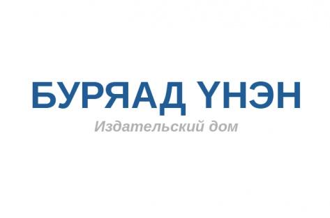 """Штаб Слипенчука в Бурятии предъявил требование ИД """"Буряад Yнэн"""" об опровержении ложных сведений в СМИ"""