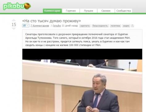 Бывший сенатор от Бурятии Арнольд Тулохонов: на 100 тысяч проживу (ВИДЕО)