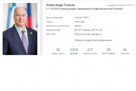 """Мэр Улан-Удэ отдал в """"чужие руки"""" свой аккаунт во """"Вконтакте"""""""