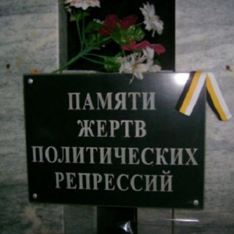В Бурятии проводится работа по увековечиванию памяти жертв политических репрессий