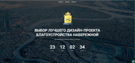 Набережной Улан-Удэ посвящен сайт