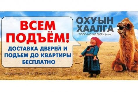 """В Улан-Удэ рекламу Вегос-М могут признать """"искажающей смысл"""""""