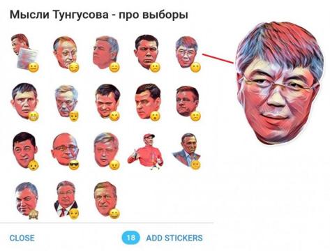 Алексей Цыденов стал героем стикера политического Telegram-канала