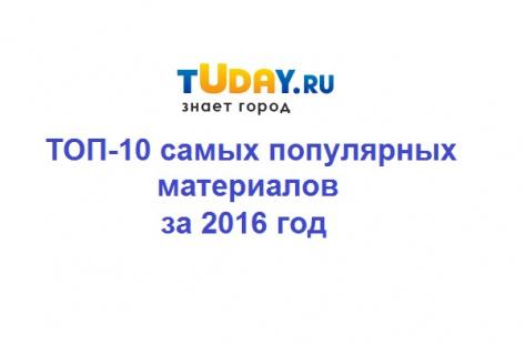 ТОП-10 материалов tUday.ru за 2016 год