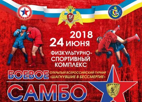 В Бурятии пройдет Всероссийский турнир по боевому самбо