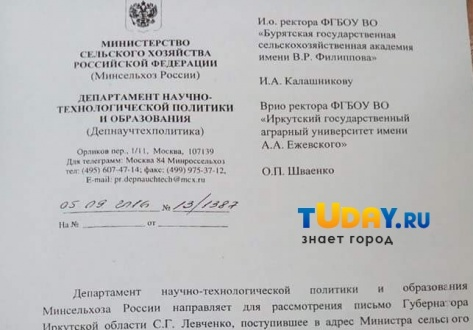 Бурятскую сельхозакадемию хотят присоединить в Иркутскому аграрному университету
