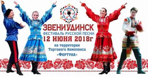 В День России в Улан-Удэ пройдет гала-концерт фестиваля русской песни