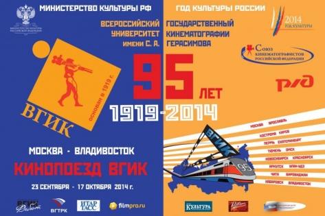 """Кинопоезд """"ВГИК-95"""" прибыл в Улан-Удэ"""
