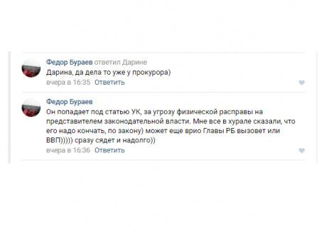Коммунист Бураев: Тогошиева вызовет МВД, врио Главы Бурятии и Путин