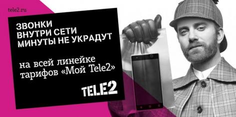 Tele2 запустил новый этап рекламной кампании