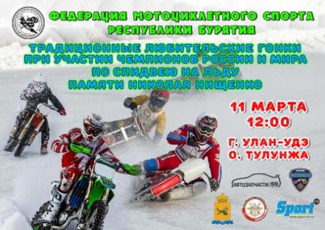 В Улан-Удэ пройдут соревнования по мотогонкам