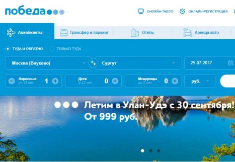 """Авиакомпания """"Победа"""" открыла продажи авиабилетов на Улан-Удэ"""