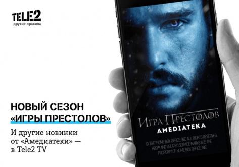 """Tele2 открывает доступ к просмотру нового сезона """"Игры престолов"""""""