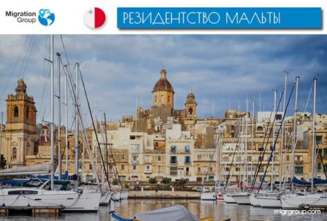 Постоянное резидентство на Мальте: как и зачем получить