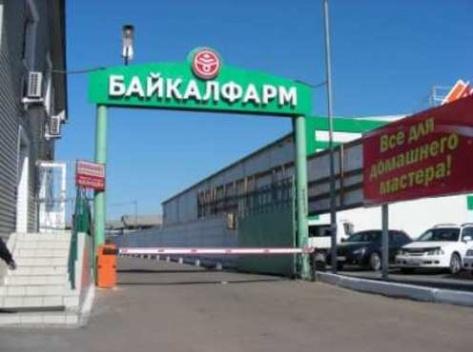 baikalpharm.ru