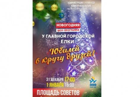 31 декабря на пл.Советов Улан-Удэ состоится праздничная программа