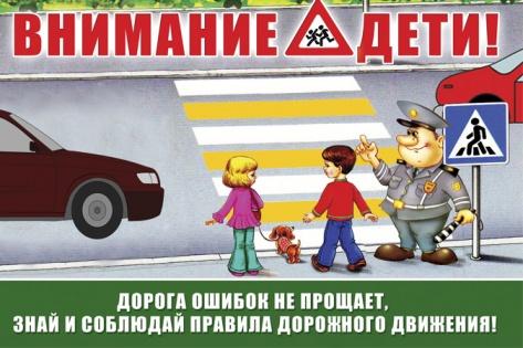 """В преддверие школьных каникул на дорогах Бурятии проходит акция """"Внимание, дети!"""""""