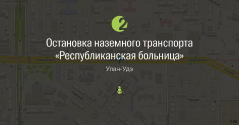 """В Улан-Удэ перенесли остановку """"Республиканская больница"""""""