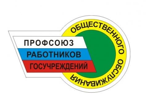 В Улан-Удэ Голкова и Иринчеева наградили почетными грамотами Федерального профсоюза госслужащих