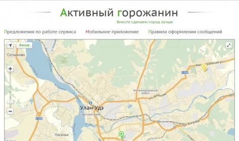"""Мэрия Улан-Удэ запустила очередной """"Доброгор"""""""