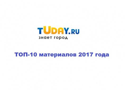 Самые популярные материалы 2017 года на tUday.ru