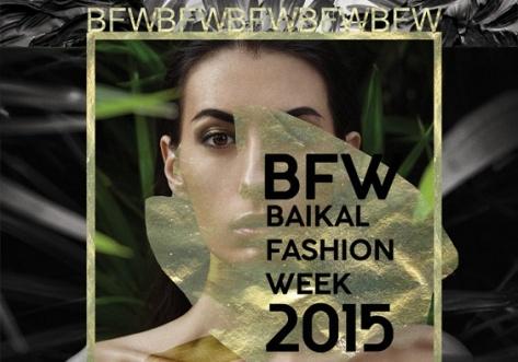 В Улан-Удэ состоится VI Baikal Fashion Week