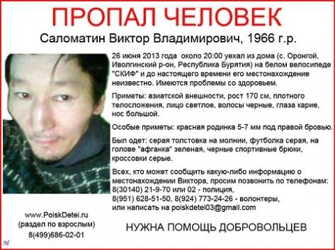 poiskdetei.ru