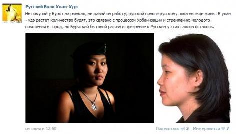 В Бурятии член КПРФ заподозрен в призывах к национальной розни
