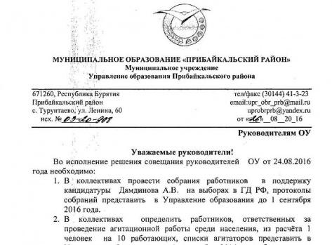 """Минобраз Бурятии попытался """"опровергнуть"""" использование административного ресурса"""