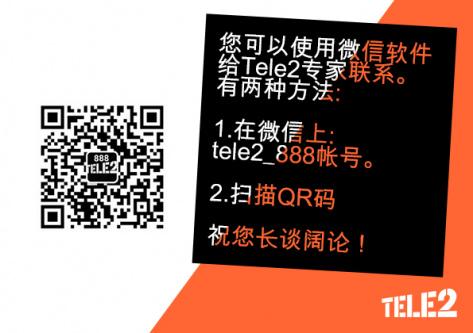 Tele2 проанализировала темы консультаций абонентов из Китая
