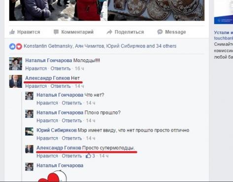 """Мэр Улан-Удэ выразил свою похвалу организаторам празднования """"Масленицы"""" в Улан-Удэ"""