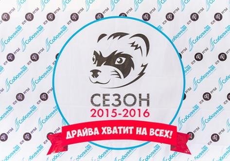 """Открытие горнолыжного сезона """"Гора Соболиная"""""""