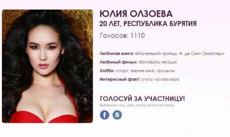 Представительница Бурятии презентовала на «Мисс России» костюм с рогами (ФОТО)