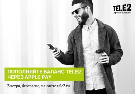 Абоненты Tele2 в Бурятии могут пополнить счет через Apple Pay