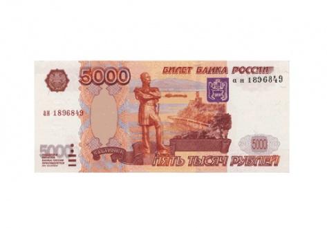 В Улан-Удэ задержан сбытчик фальшивых купюр на сумму 400 тысяч