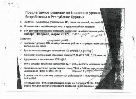 Депутат НХ Бухольцева обратилась к врио главы Бурятии по фиктивному решению вопроса безработицы правительством
