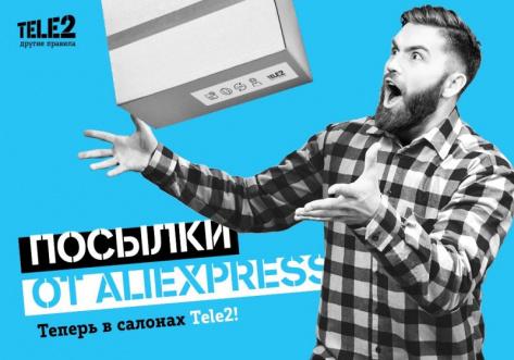 Tele2 открыла пункт выдачи товаров с AliExpress в Улан-Удэ