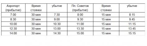 В Улан-Удэ обновлено расписание аэроэкспресса в аэропорт «Байкал»