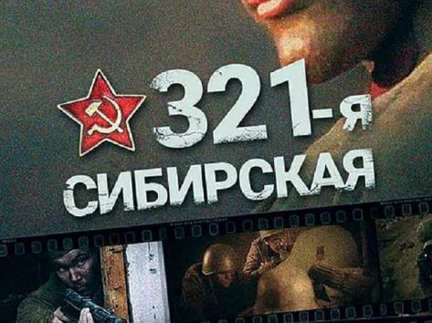 """В Улан-Удэ презентуют трейлер фильма """"321-я Сибирская"""""""