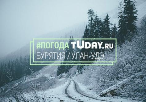 В Бурятии новогодняя ночь будет морозной