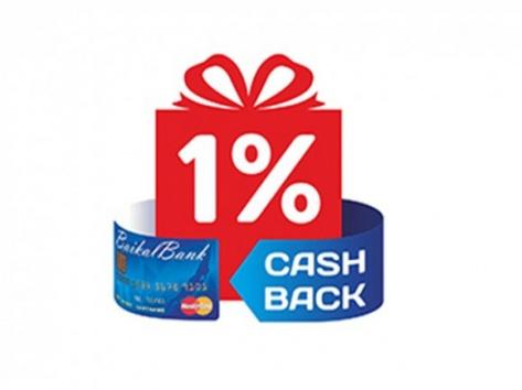 БайкалБанк вернет пользователям MasterCard процент от покупок