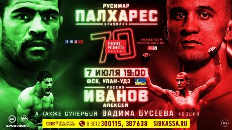 В Улан-Удэ состоится турнир FIGHT NIGHTS GLOBAL