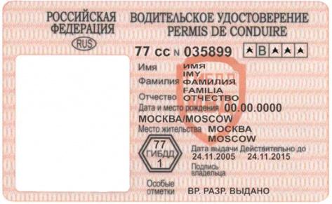 """В Улан-Удэ водитель заплатил долги по алиментам лишившись """"права вождения"""""""